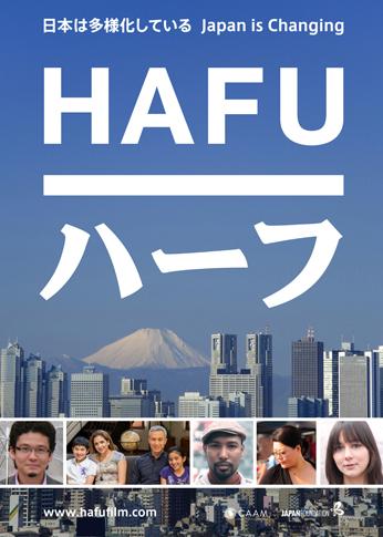HAFU_poster_small