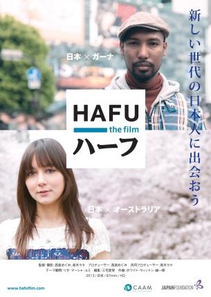 HAFU_B5_Flyer_Front